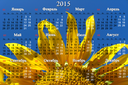 office calendar for 2015 year with big yellow sunflower in Russian